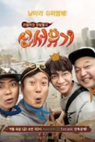 New Journey to the West Season 3
