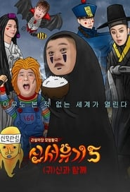 New Journey to the West Season 5
