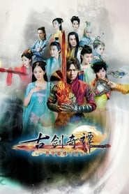 Swords of Legends Season 1
